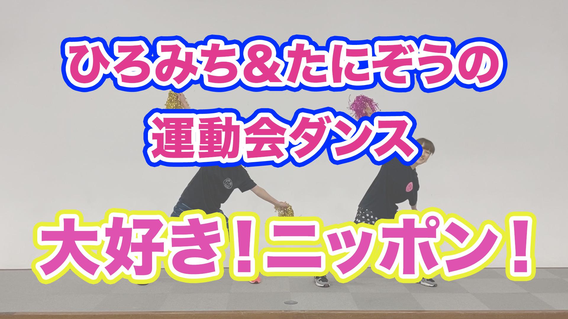 大好き!ニッポン!(5歳児/ダンス)ひろみち&たにぞう