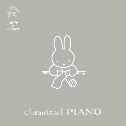 ミッフィー×おうち時間 classical PIANO
