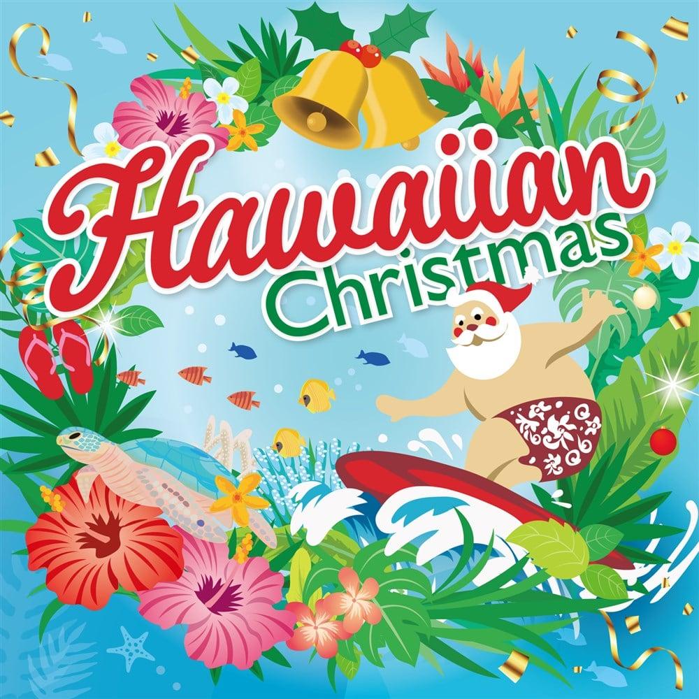 Hawaiian Christmas ~サンタが波に乗ってやってきた!~