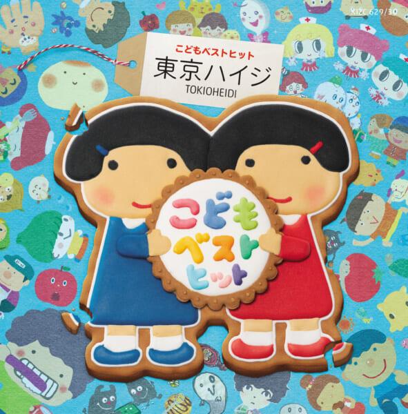 東京ハイジ こどもベストヒット ~はみがきのうた・ボウロのうた・おばけのホットケーキ み~んなはいってる!CD+DVD~