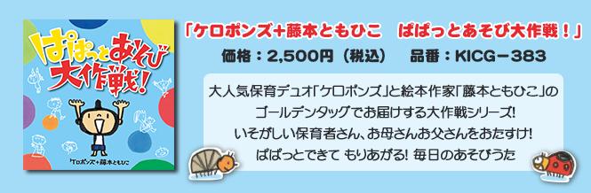 ケロポンズ+藤本ともひこ