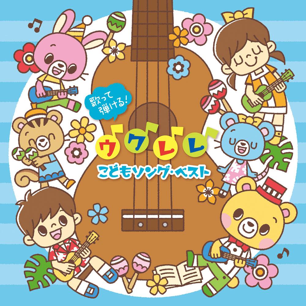 歌って弾ける!ウクレレ こどもソング・ベスト~おうちでわくわく♪ファミリー・ライブ〈ウクレレ・コードつき〉~