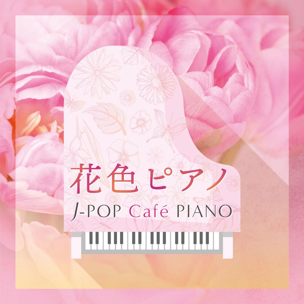 花色ピアノ~J-POP Café PIANO〈ドラマ・映画・J-POPヒッツ・メロディー〉