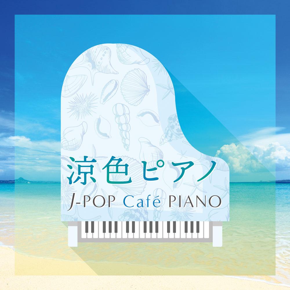 涼色ピアノ~J-POP Café PIANO〈ドラマ・映画・J-POPヒッツ・メロディー〉