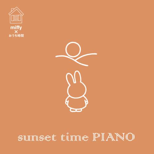 ミッフィー×おうち時間 sunset time PIANO