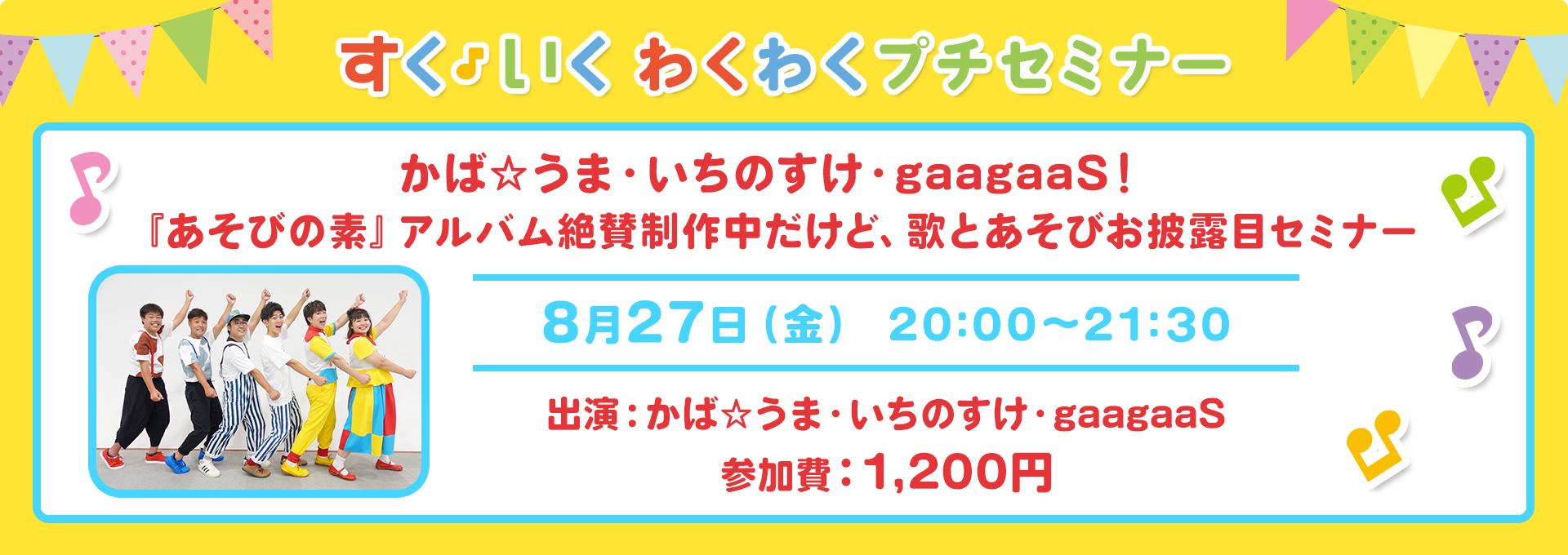 かば☆うま・いちのすけ・gaagaaS!『あそびの素』アルバム絶賛制作中だけど、歌とあそびお披露目セミナー
