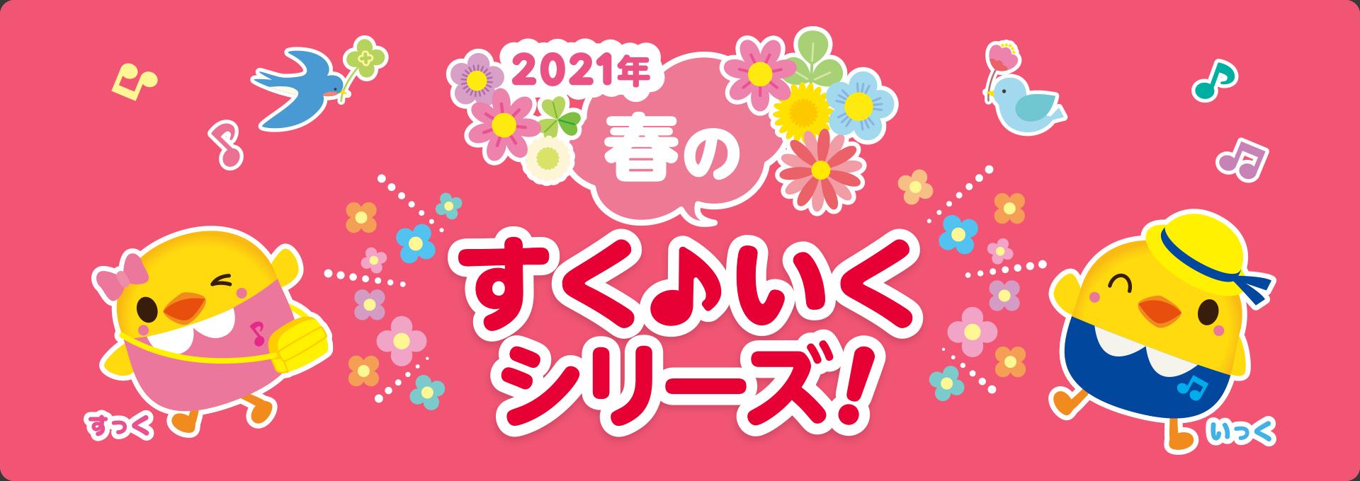 特集【2021年2月号】:春のすくいく6タイトル