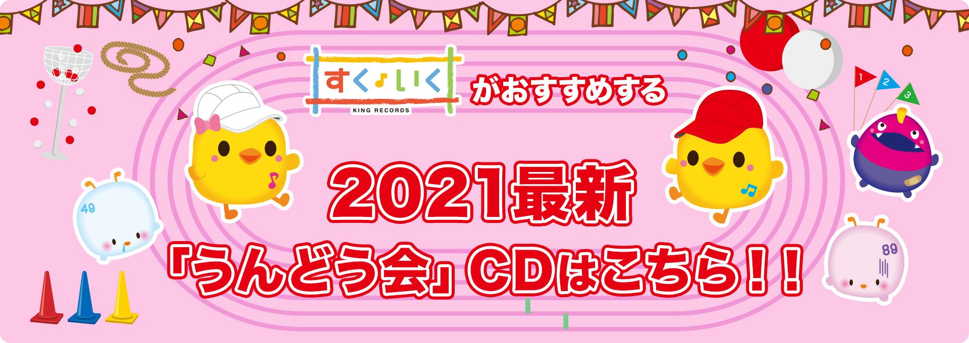 特集【2021年3月号】:2021年すくいくがおすすめする「うんどう会」CDはこちら!!